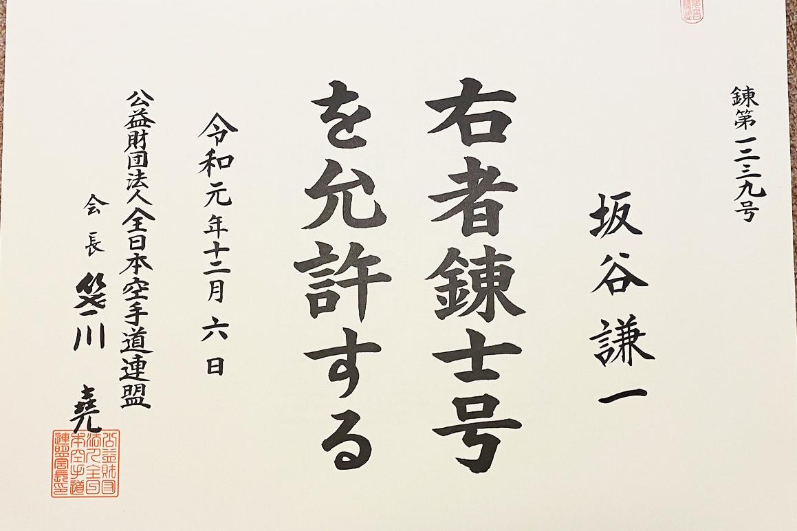 スポーツ・武道